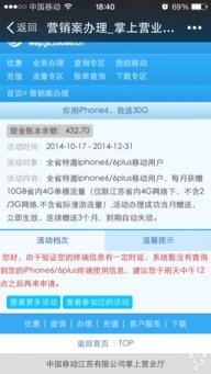 ...苏移动送30G流量,但是得是iPhone6,5S有办法吗 iPhone5s 综合讨...