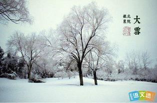 大雪节气经典谚语汇总