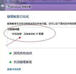 ...indows中没有有效的ip配置修复图文教程