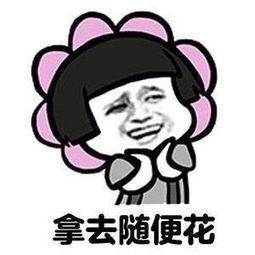 金馆长蘑菇头搞笑表情包图片 宠女朋友的正确方式 表情 美桌图片库