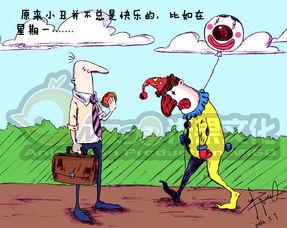 1.... 星期一 原来小丑并不总是快乐的,比如在-表情 搞笑讽刺人的图片 ...