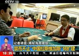 三亚五星酒店变赌场 自称中国拉斯维加斯 图