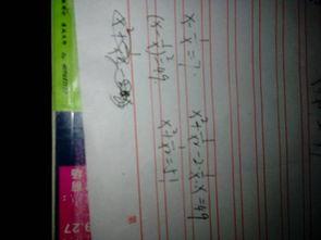 已知x减义分之一等于7,求x平方加x平方分之一的值