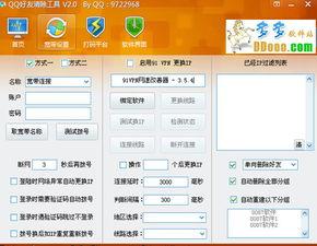 qq好友清除工具 qq好友批量删除软件 下载 v2.0绿色版破解版,汉...