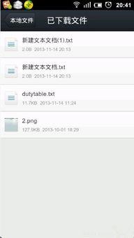 6、如果用手机助手软件连接手机,可以到存储卡中查找手机QQ接收...