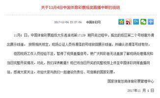 大乐透开奖直播中断 新华网独家调查还原现场