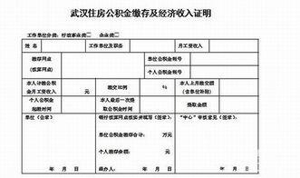 收入证明范本房贷 房贷收入证明格式