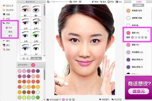...么办 图片化妆软件教你学习化妆