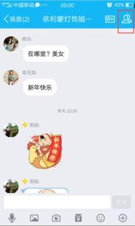 qq群怎么邀请好友