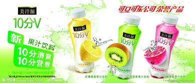琥源-美汁源 10分V图片