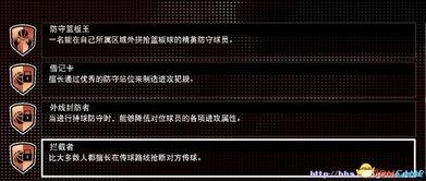 NBA2K16全徽章图文效果一览NBA2K16有哪些徽章