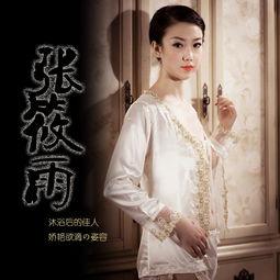 张筱雨性爱保鲜秘笈情趣内衣系列之贵妃出浴古典刺绣透明露乳