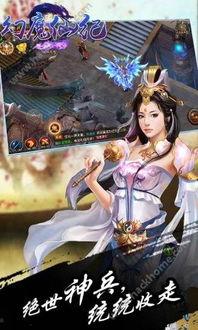 幻魔仙纪九游版下载,幻魔仙纪九游版下载 v1.0.0 网侠手游站