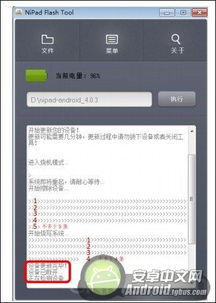 Kindle Fire平板刷入原生Android 4.0系统教程