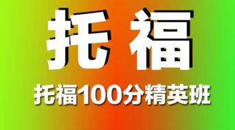 【托福100分精英班_重庆新航道_重庆新托福100分网上报名】