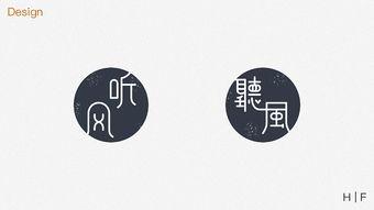为自己网名做的字体设计