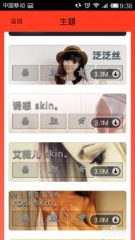 手机QQ2013怎么改皮肤 自定义