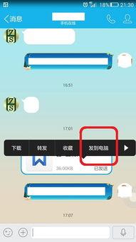 手机QQ 接收的图片怎么打印出来