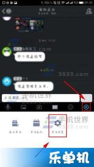 手机QQ群更换匿名昵称方法
