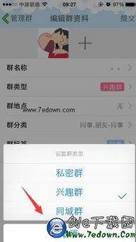 如何修改QQ群资料