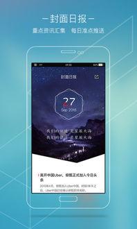 news_list_2_6-小疯蜂封面新闻app下载 封面新闻手机版手机版下载 289手游网
