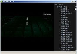 ...好用的网络电视直播软件 v1.0 绿色版 简约而不简单
