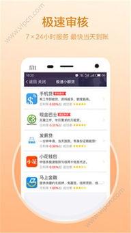 容易借钱的app下载 容易借款的手机app下载 容易借到钱的手机app下...