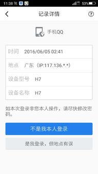 QQ密码怎么改?
