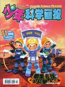 少年科学画报2010年12月期封面图片 领先的杂志订阅平台