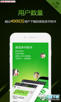 OPPO微信多开助安卓版 OPPO微信多开助手appv2.3.4下载 飞翔下载