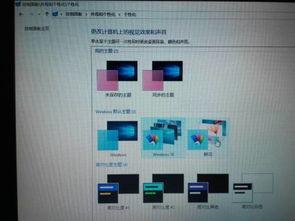 Windows10自定义磁铁颜色