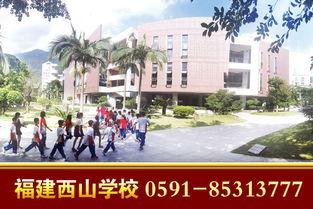 福清封闭式学校细说寄宿制学校的十大好处