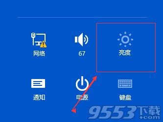 如何正确的调节屏幕的亮度