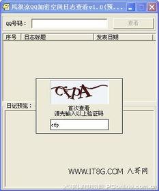 腾讯新漏洞 绕过加密QQ空间读日志