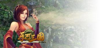 求一本主角带着游戏系统穿越三国里的小说