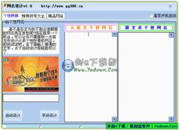 网名设计器 V1.0 中文绿色版