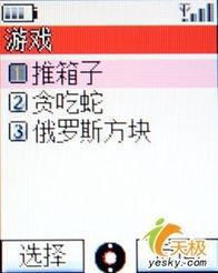 所有的文件都通过分类文件夹进行管理.手机支持JAVA,在游戏功能...