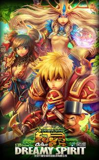 唤醒五大圣灵,血战魔王地狱的故事.另外,游戏还有十分特色的人魔...