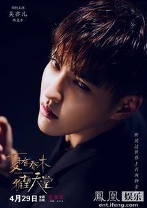 《夏有乔木雅望天堂》将于4月29日全国公映.   《夏有乔木》曝