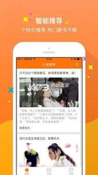 总裁步步逼情小说app下载 总裁步步逼情免费阅读软件 慕清冷席慕深 ...