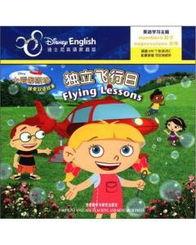 迪士尼英语家庭版 小爱因斯坦探索双语故事 独立飞行日 英汉对 图书价...