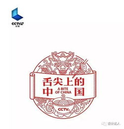 ...舌尖上的 A BITE 中 国 OF CHINA CcTV 没计达人-表情 舌尖上的中国...