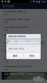 手机QQ影音怎么用 怎么加密视频文件