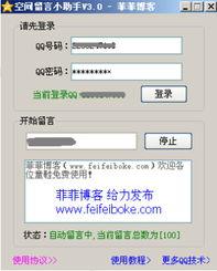 QQ空间留言工具下载 V3.0 绿色版 免验证码 自动刷QQ空间留言