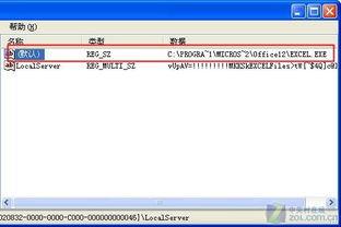 栏左侧的文件夹按钮,选择软件的原存储路径.然后同样点击