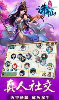 诛仙奇遇iPhone版下载 苹果手机修仙游戏 v1.0 官方版