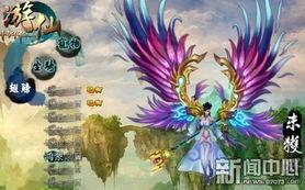 缥缈羽仙-飘渺灵羽天外飞仙4399 游仙 翅膀图鉴