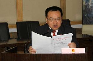 ...议并通过梁平县人民法院专题工作报告