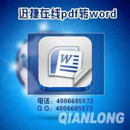 PDF转换成word免费软件