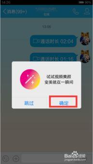 手机QQ中的视频美颜怎么用